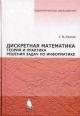 Дискретная математика. Теория и практика решения задач по информатике. Учебное пособие